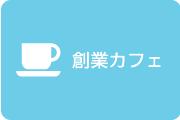 創業カフェ